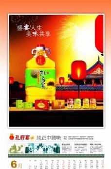 孔府宴 食用油 食品广告