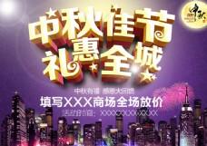 中秋佳节礼惠全城创意海报