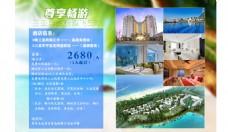 海南旅游广告设计