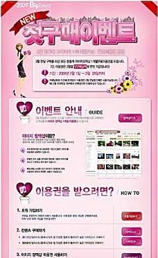 韩国风格海报模板 分层PSD_296