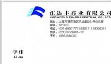 医疗医药类 名片模板 CDR_3641