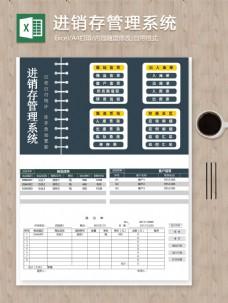 出入库财务总览进销存管理查询系统图表