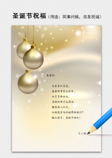 金色简单大气圣诞节信纸word模板