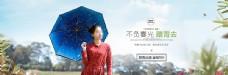 雨伞海报图片