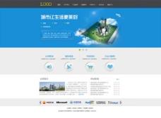蓝色简约公司网页模板