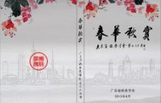 春华秋实CD盒封套图片