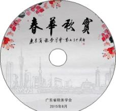 春华秋实CD封面图片