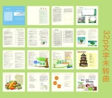 健康体检小册子图片