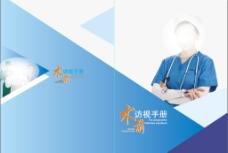 医院手册封面设计图片