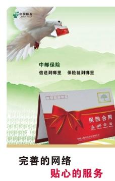 中邮保险图片