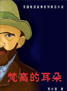 小说封面 梵高 耳朵图片