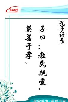 企业孔子语录展板图片