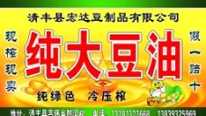 大豆油标签图片