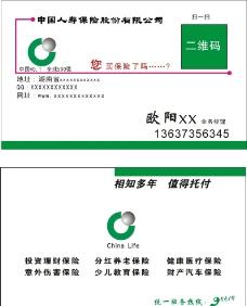 人寿微信名片图片