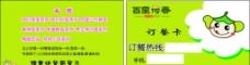 百里荷香订餐卡 订餐卡 名片图片