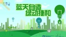 绿色环保海报图片