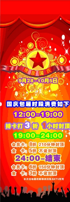 欢度国庆商业宣传海报图片
