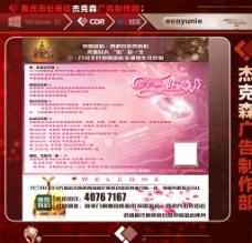 粉色妇女节图片