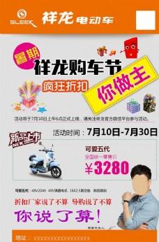 祥龙购车节活动海报