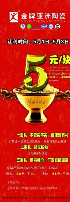 红色金杯促销展架海报图片