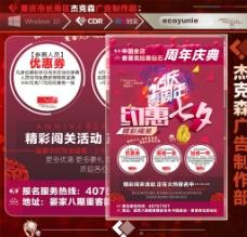 七夕文字海报图片