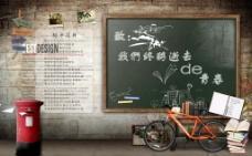 致青春毕业海报图片