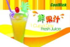 鲜果汁图片