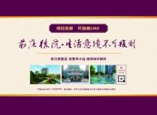 地产活动广告中国风展板背板封面图片