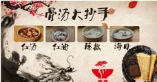 美食展板图片