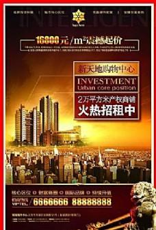 新天地购物中心 报广3 VI设计 宣传画册 分层PSD