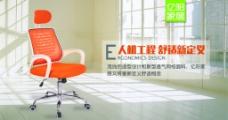休闲椅淘宝海报图片