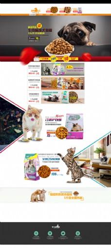 淘宝宠物首页设计