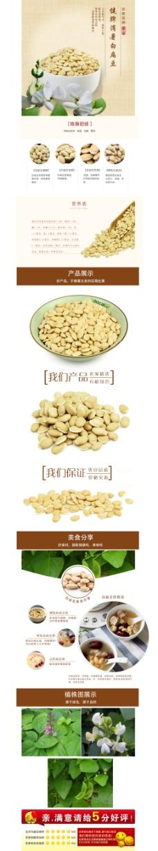 白扁豆详情