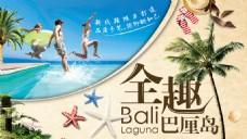 巴厘岛旅游广告海报