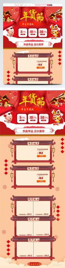 红色喜庆电商促销天猫淘宝年货节首页模板