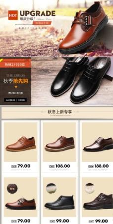 淘宝男士皮鞋关联营销模版广告图图片