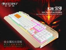 雷捷K28游戏键盘