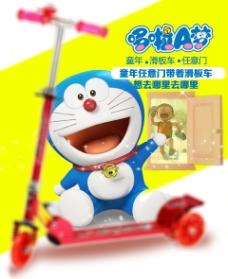 详情海报哆啦机器猫儿童玩具