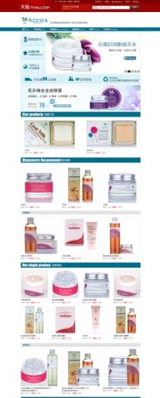 品牌化妆品促销海报