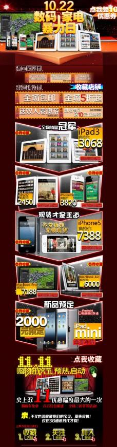 电子产品详情页海报