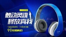 蓝牙耳机 推广图 无线耳机