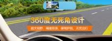 行车记录仪banner设计