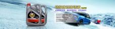 汽车用品防冻液海报