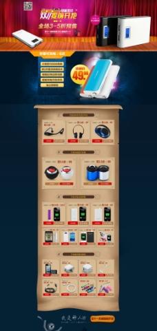 淘宝电子产品大图海报