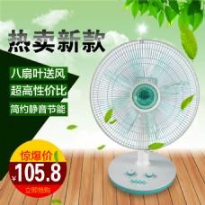电风扇淘宝主图设计PSD素材