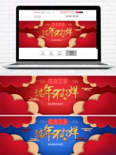 电商淘宝新春过年不打烊红色红色中国风电器海报