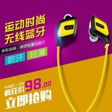 运动蓝牙耳机O2