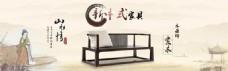 中国风新中式家具沙发海报