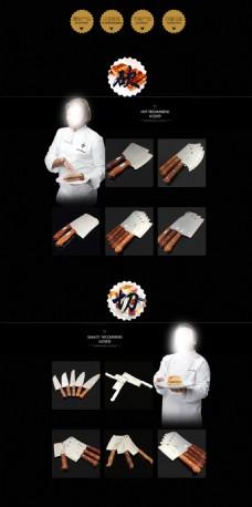 菜刀、砍刀、厨房用刀首页装修