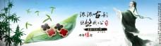 端午节网店促销产品活动宣传海报图片